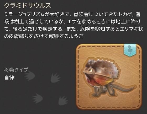 クラミドサウルス説明文