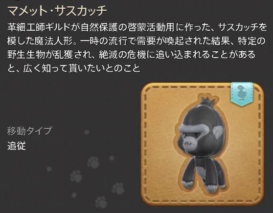 マメット・サスカッチ説明文